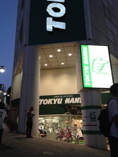東急ハンズ渋谷 ここでやるよ!
