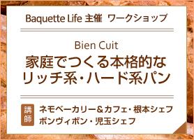 Bien Cuit 家庭でつくる本格的なリッチ系・ハード系パン